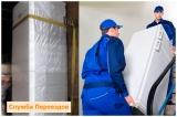 Перевозка техники (холодильников)