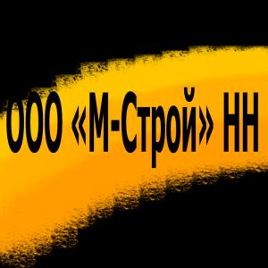 "ООО ""М-Строй НН"""