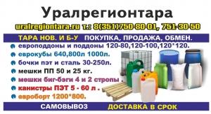 ООО ТПК УРАЛРЕГИОНТАРА