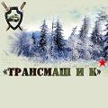 ТРАНСМАШ и К, ООО, ремонт и дооборудование гусеничных тягачей МЛТБ