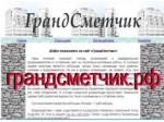 БСК- профессиональное составление смет по РФ