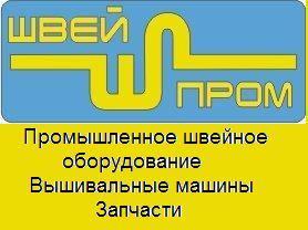 Ившвейпром