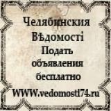 Челябинские Ведомости